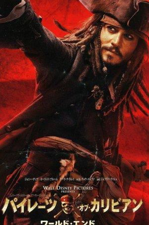 Pirates of the Caribbean: At World's End 1476x2225