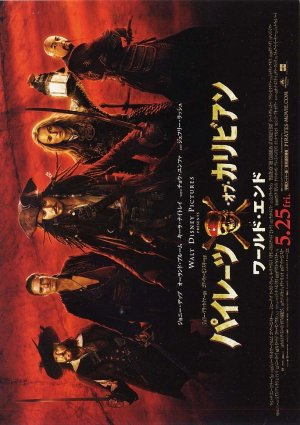 Pirates of the Caribbean: At World's End 816x1156