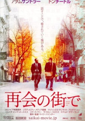 Reign Over Me 467x661