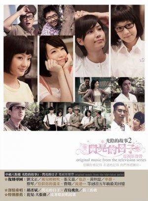 Guang yin de gu shi movie
