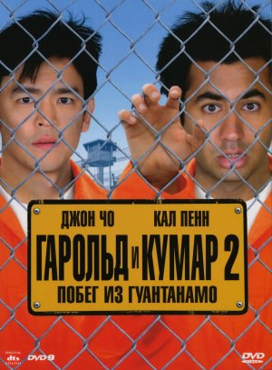 Harold & Kumar Escape from Guantanamo Bay 1000x1358