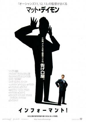 The Informant! 2142x3025