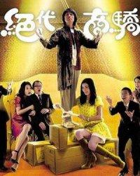 Chut doi sheung giu poster