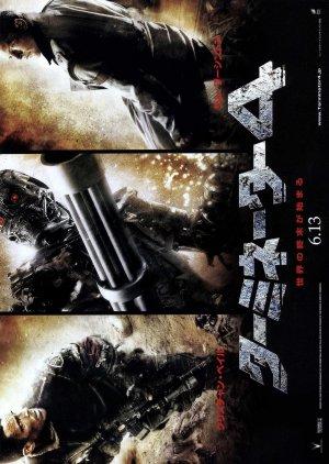 Terminator Salvation 2507x3530