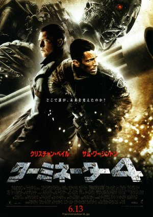 Terminator Salvation 2142x3025