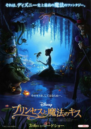 The Princess and the Frog 2142x3025