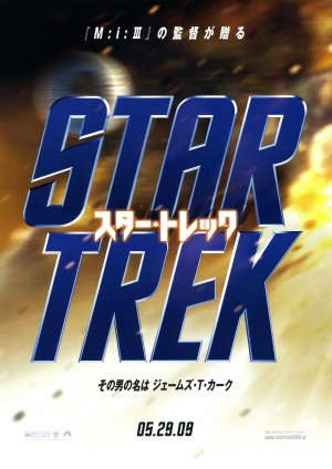 Star Trek 2144x3028