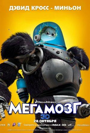 Megamind 812x1200