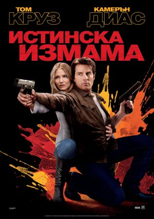 Knight and Day 1000x1419