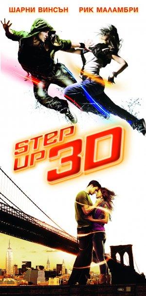 Step Up 3D 985x2000