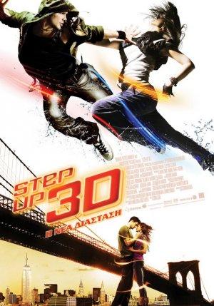 Step Up 3D 560x800