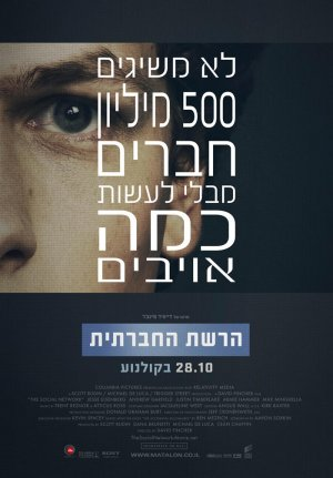 The Social Network 700x1006