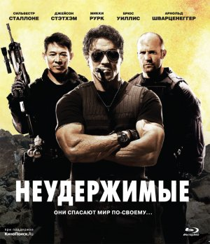 The Expendables 860x1000