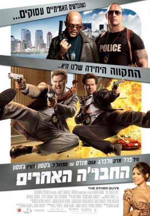 The Other Guys 497x714