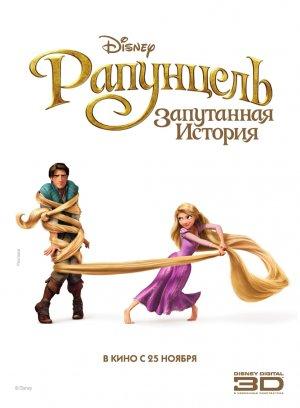 Rapunzel - Neu verföhnt 968x1315