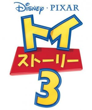 Toy Story 3 557x661