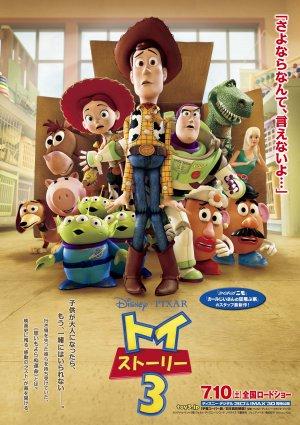 Toy Story 3 2025x2866