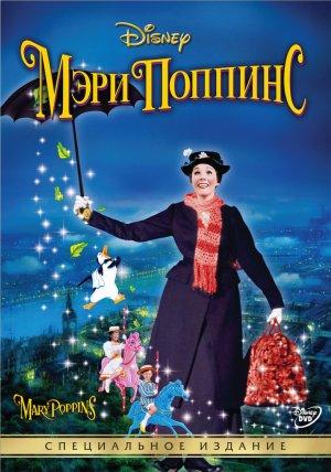 Mary Poppins 779x1111