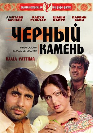 Kaala Patthar Dvd cover