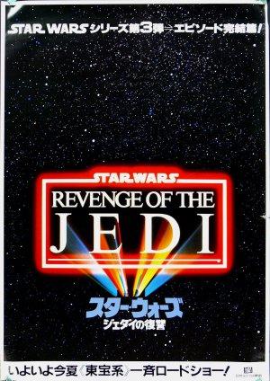 El retorno del Jedi 1459x2060