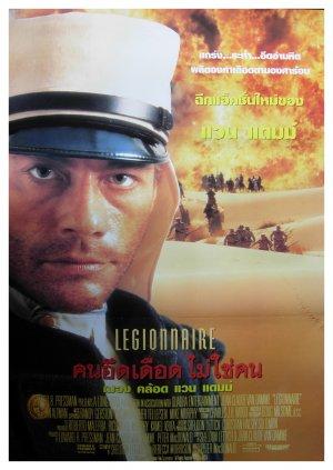 Legionnaire 1266x1785