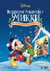 Mickey's Magical Christmas: Snowed in at the House of Mouse Cover