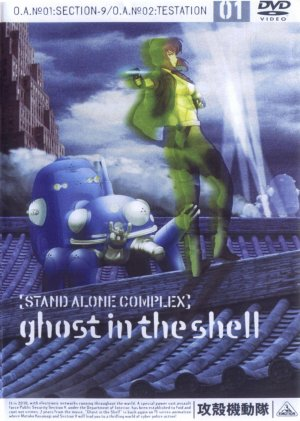 Ghost in the Shell - Stand Alone Complex 1539x2161