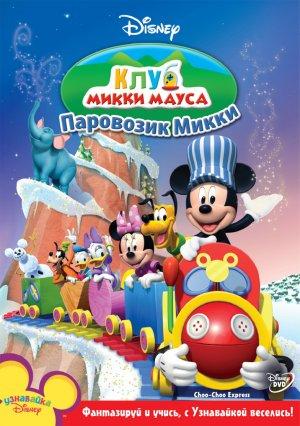 Disney's Micky Maus Wunderhaus 784x1112