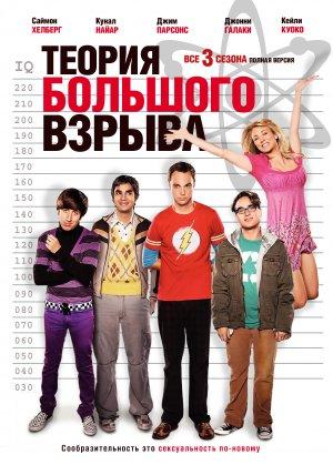 The Big Bang Theory 1631x2280