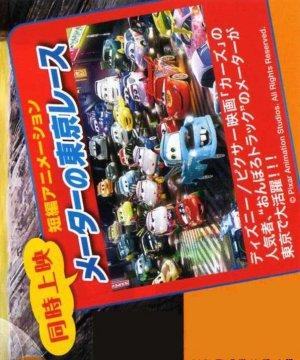 Tokyo Mater 596x715