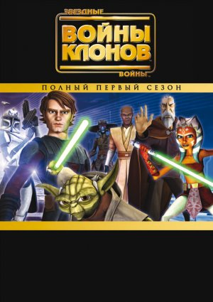 Star Wars: The Clone Wars 706x1000