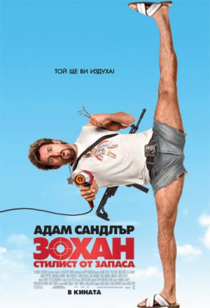 You Don't Mess with the Zohan 368x541