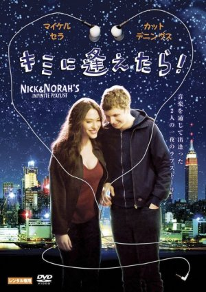Nick and Norah's Infinite Playlist 452x640