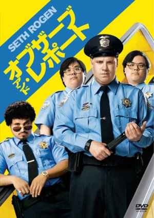 Observe and Report 400x567