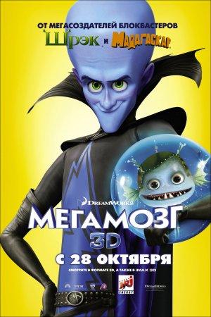 Megamind 1575x2362