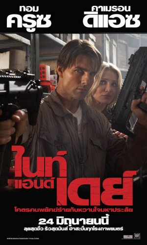 Knight and Day 450x750