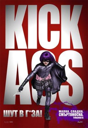 Kick-Ass 567x822
