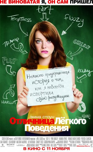 Easy A 3073x5000
