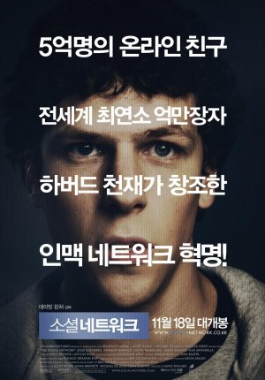 The Social Network 1240x1777