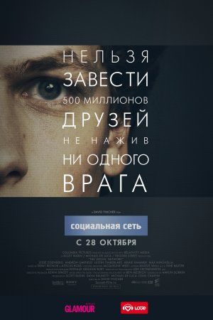 The Social Network 3333x5000