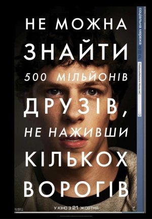 The Social Network 800x1155