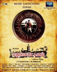 Madrasapattinam poster