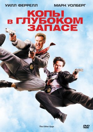 The Other Guys 884x1250