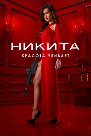 Nikita 2000x3000