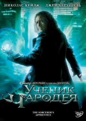 The Sorcerer's Apprentice 1069x1501