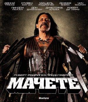 Machete 442x509