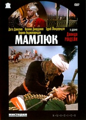 Russian cover for Mamluqi