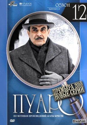 Poirot 702x1007