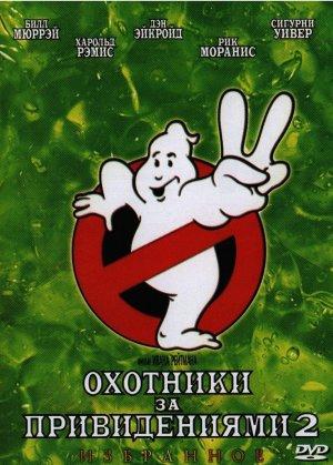 Ghostbusters II 763x1065