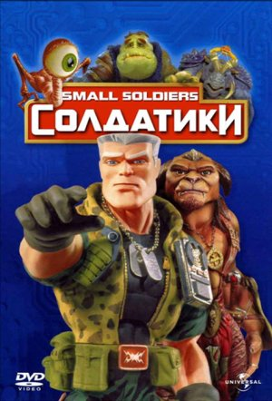 Small Soldiers 474x698